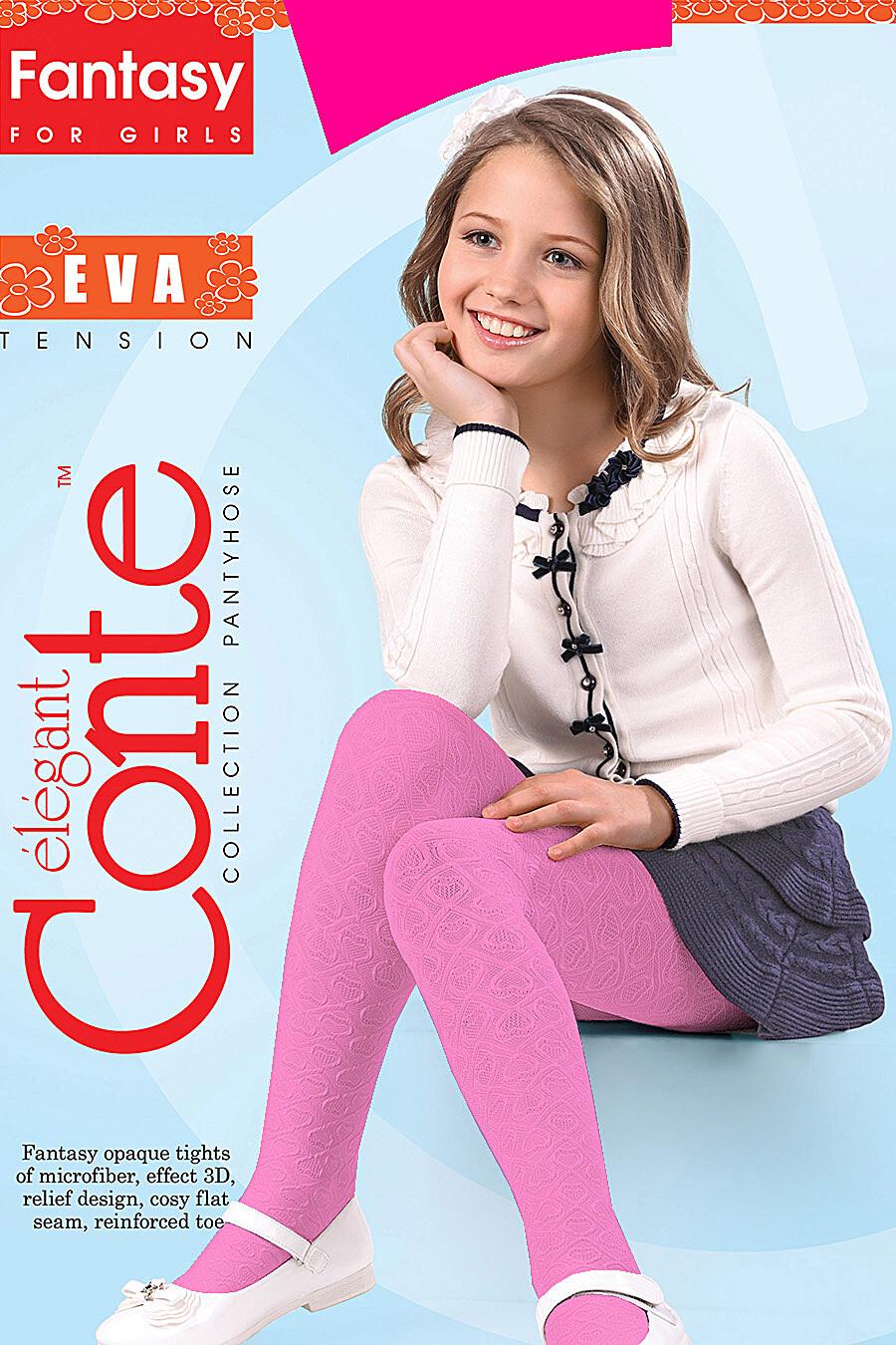 Колготки CONTE ELEGANT (109918), купить в Moyo.moda
