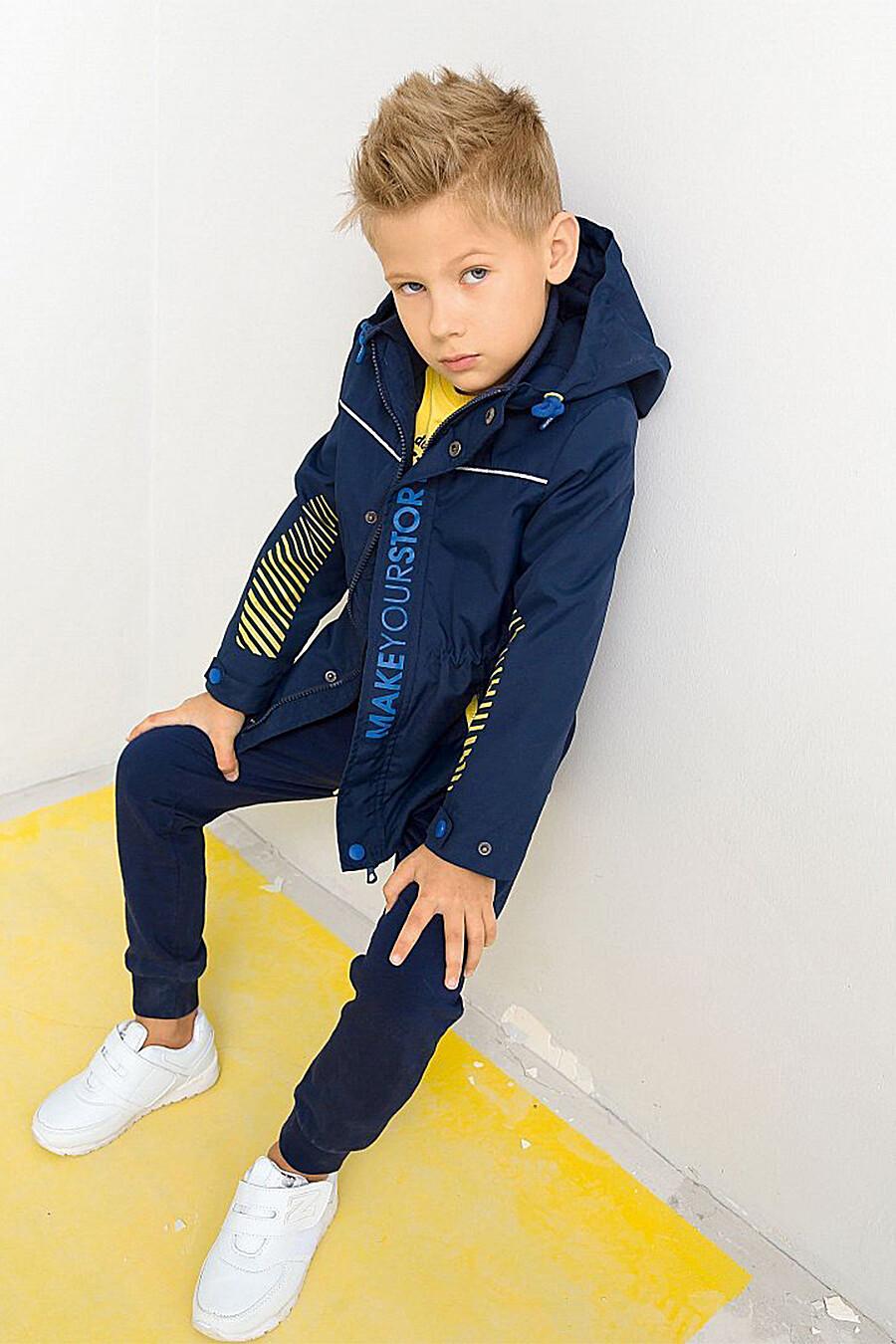 Ветровка для мальчиков PELICAN 116715 купить оптом от производителя. Совместная покупка детской одежды в OptMoyo