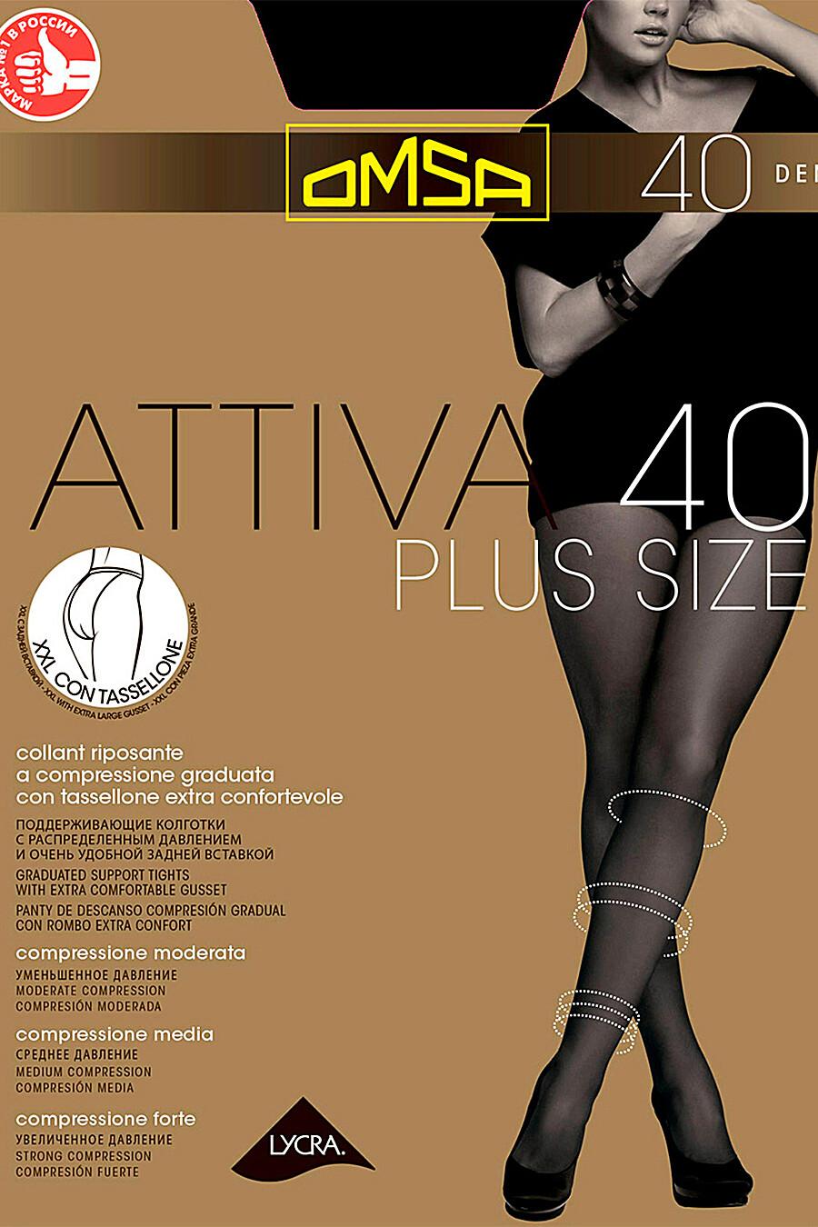 Колготки для женщин OMSA 121110 купить оптом от производителя. Совместная покупка женской одежды в OptMoyo