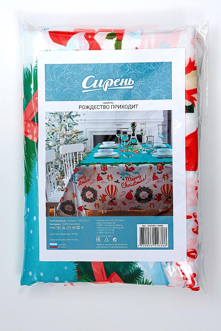 Скатерть новогодняя для дома ART HOME TEXTILE 121201 купить оптом от производителя. Совместная покупка товаров для дома в OptMoyo