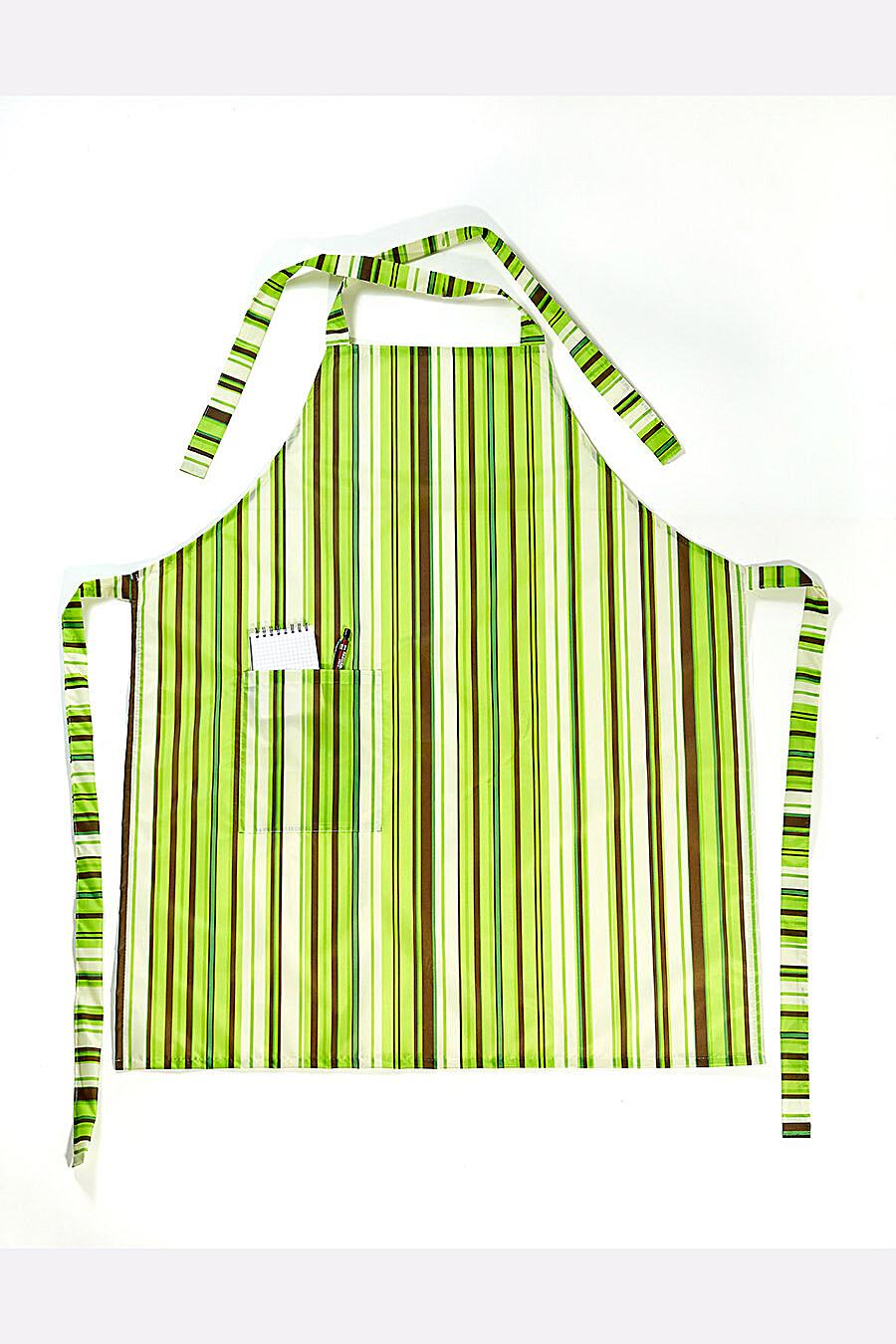 Фартук фигурный для дома ART HOME TEXTILE 121825 купить оптом от производителя. Совместная покупка товаров для дома в OptMoyo