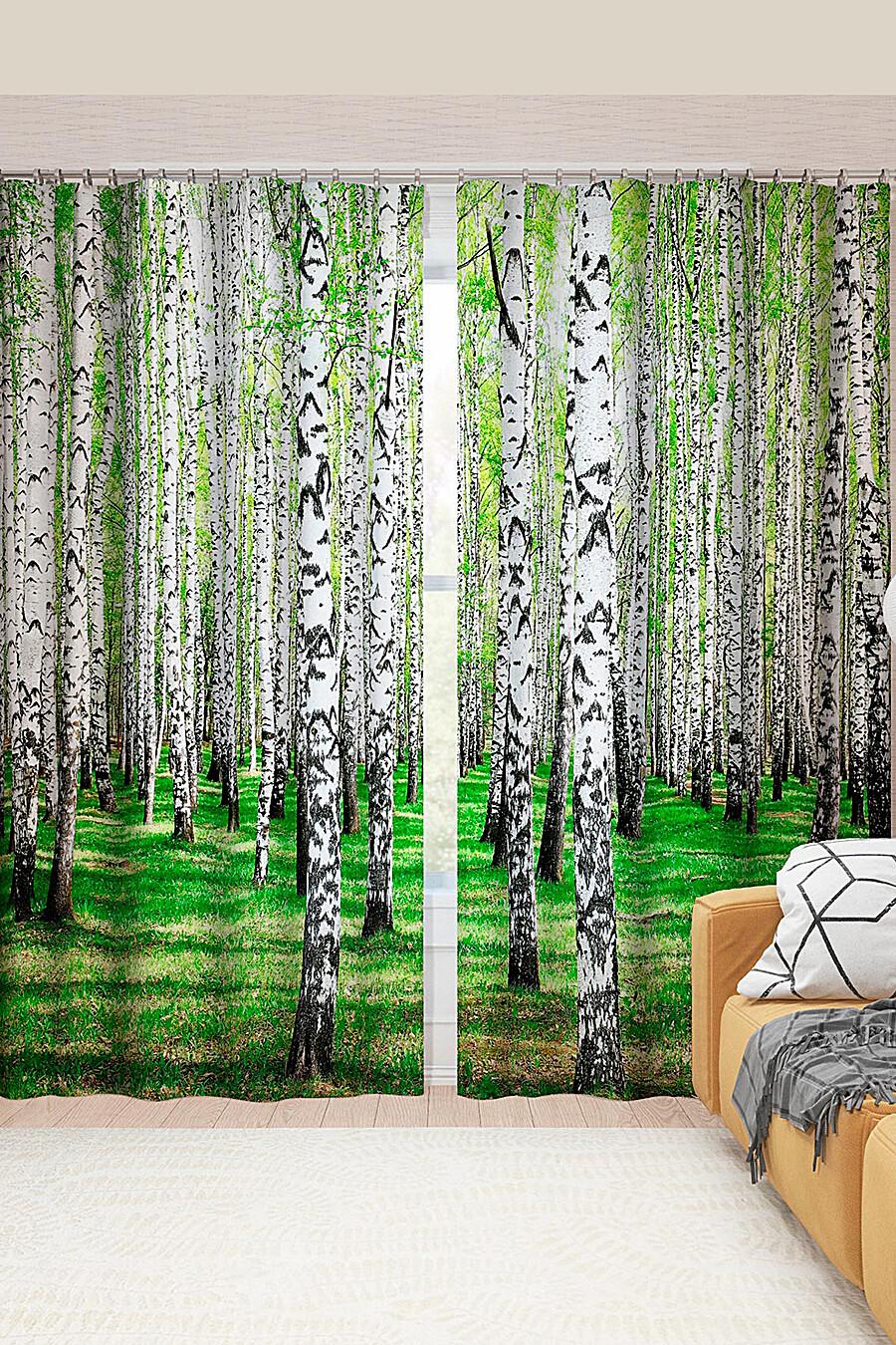 Фотошторы для дома ART HOME TEXTILE 123513 купить оптом от производителя. Совместная покупка товаров для дома в OptMoyo