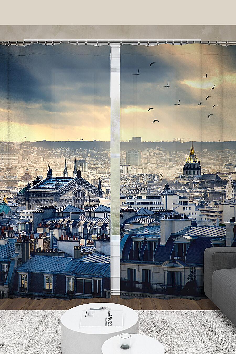 Фотошторы для дома ART HOME TEXTILE 124192 купить оптом от производителя. Совместная покупка товаров для дома в OptMoyo