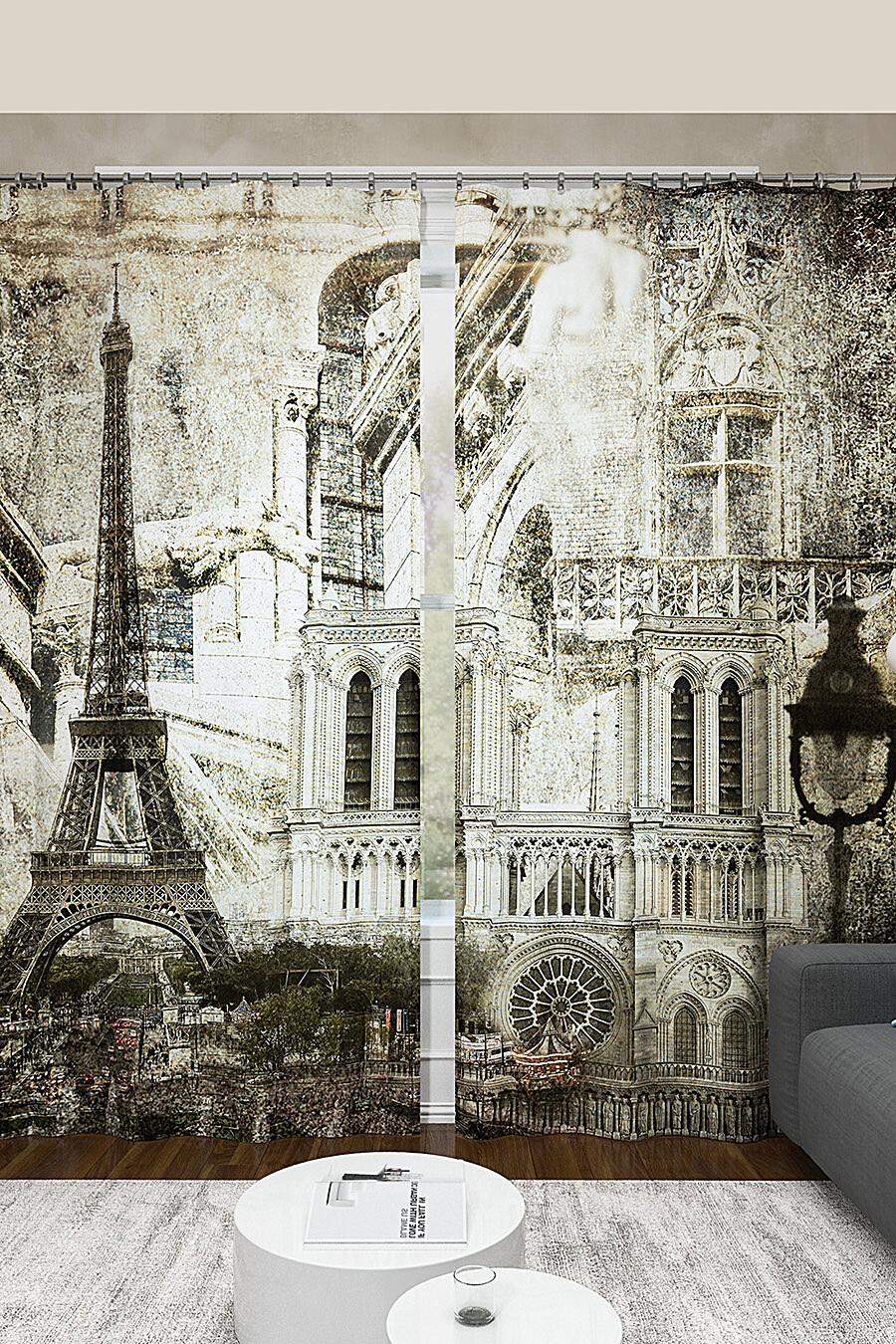 Фотошторы для дома ART HOME TEXTILE 124194 купить оптом от производителя. Совместная покупка товаров для дома в OptMoyo