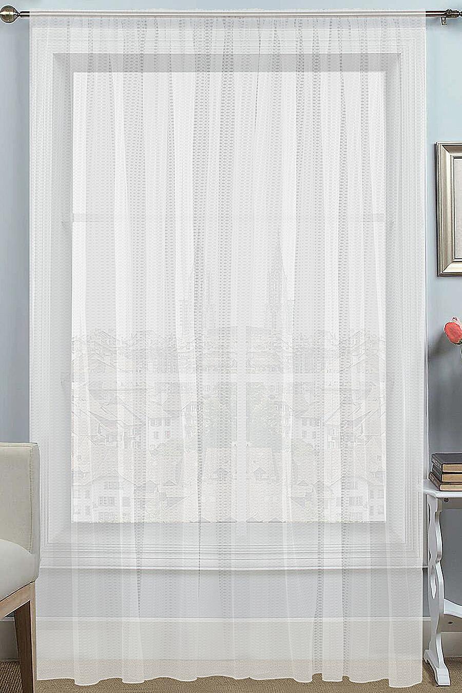 Тюль для дома AMORE MIO 156219 купить оптом от производителя. Совместная покупка товаров для дома в OptMoyo