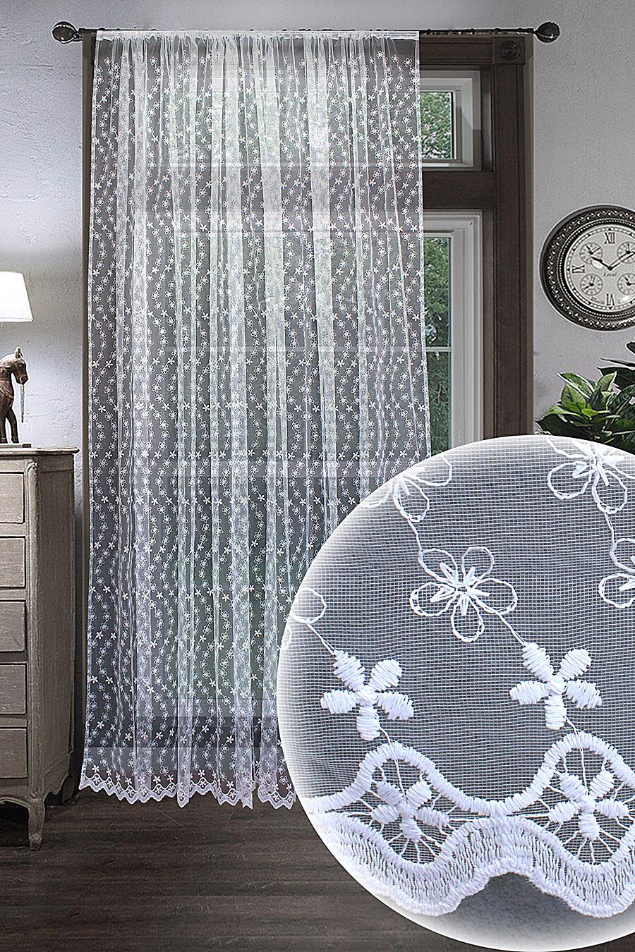 Тюль для дома AMORE MIO 156231 купить оптом от производителя. Совместная покупка товаров для дома в OptMoyo