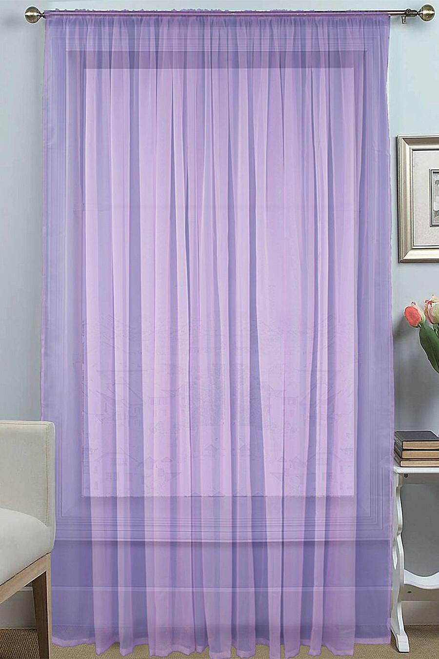Тюль для дома AMORE MIO 156255 купить оптом от производителя. Совместная покупка товаров для дома в OptMoyo