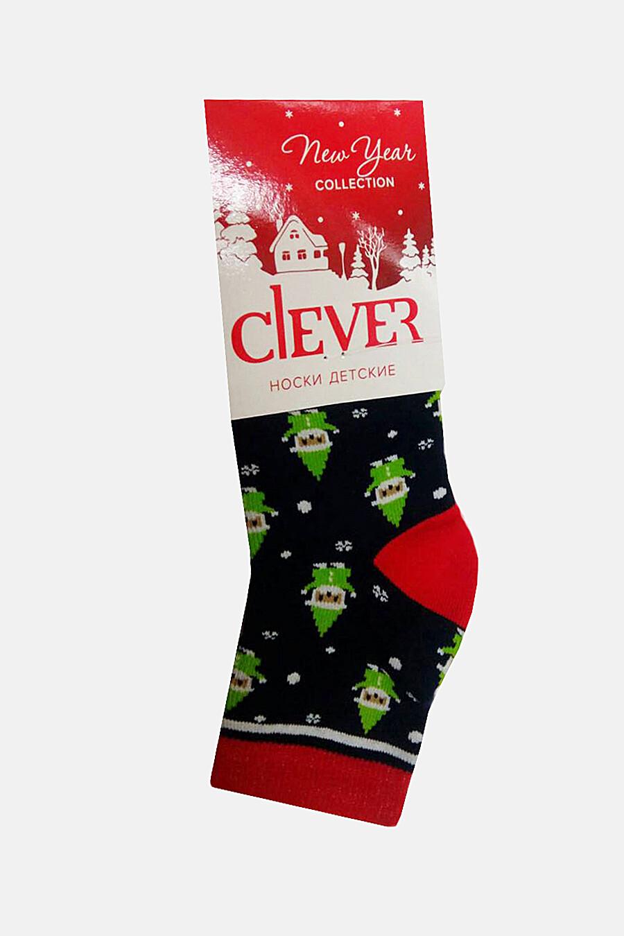Носки для мальчиков CLEVER 157013 купить оптом от производителя. Совместная покупка детской одежды в OptMoyo