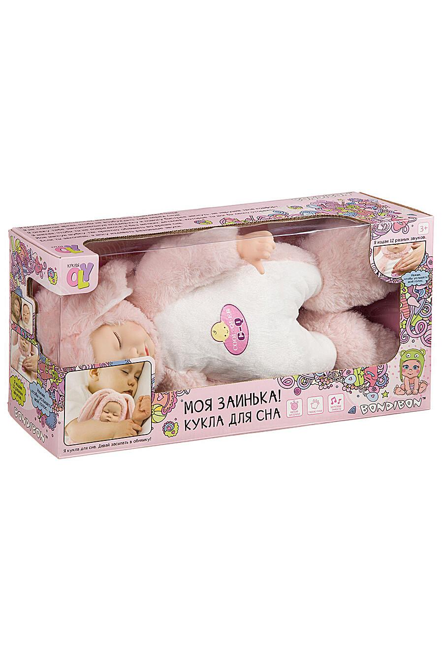 Игровой набор для детей BONDIBON 157213 купить оптом от производителя. Совместная покупка игрушек в OptMoyo