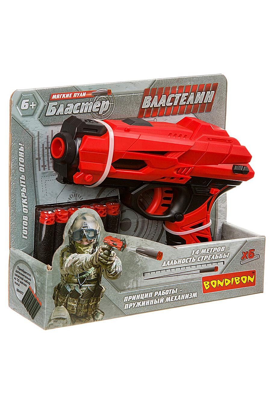 Бластер для детей BONDIBON 157303 купить оптом от производителя. Совместная покупка игрушек в OptMoyo
