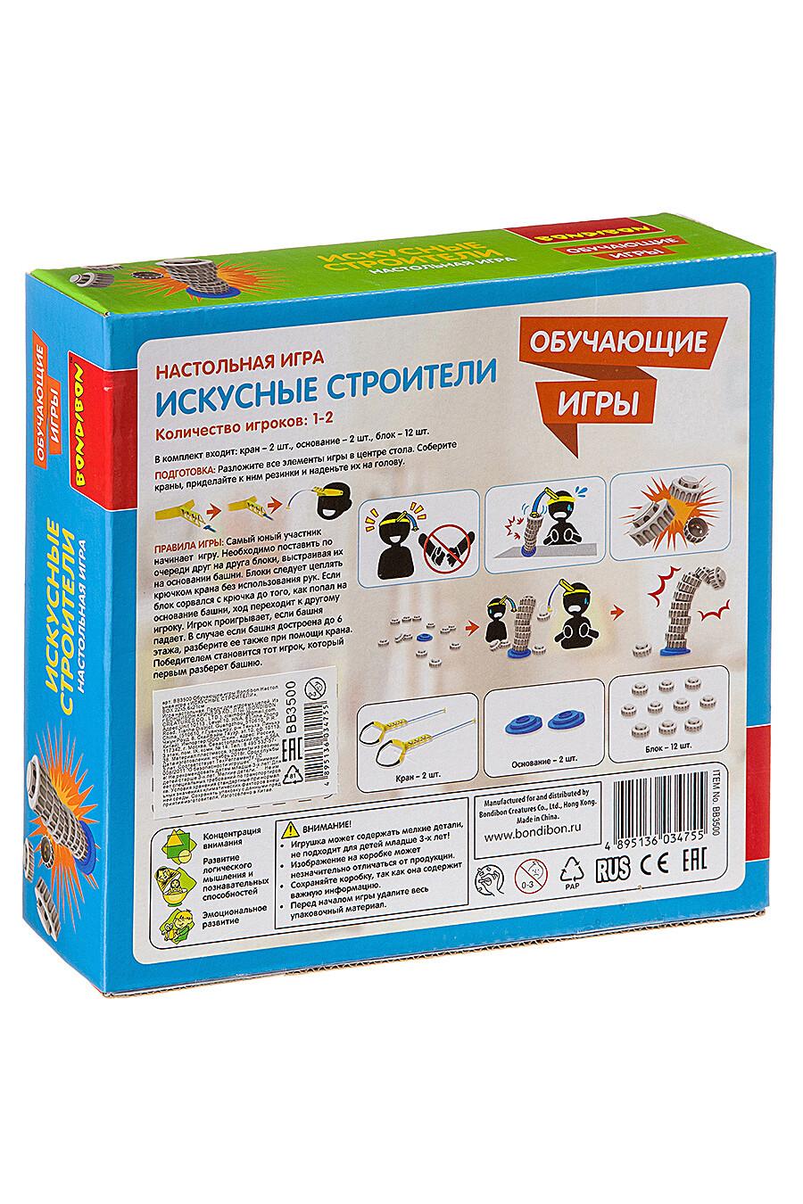 Обучающая игра для детей BONDIBON 157644 купить оптом от производителя. Совместная покупка игрушек в OptMoyo
