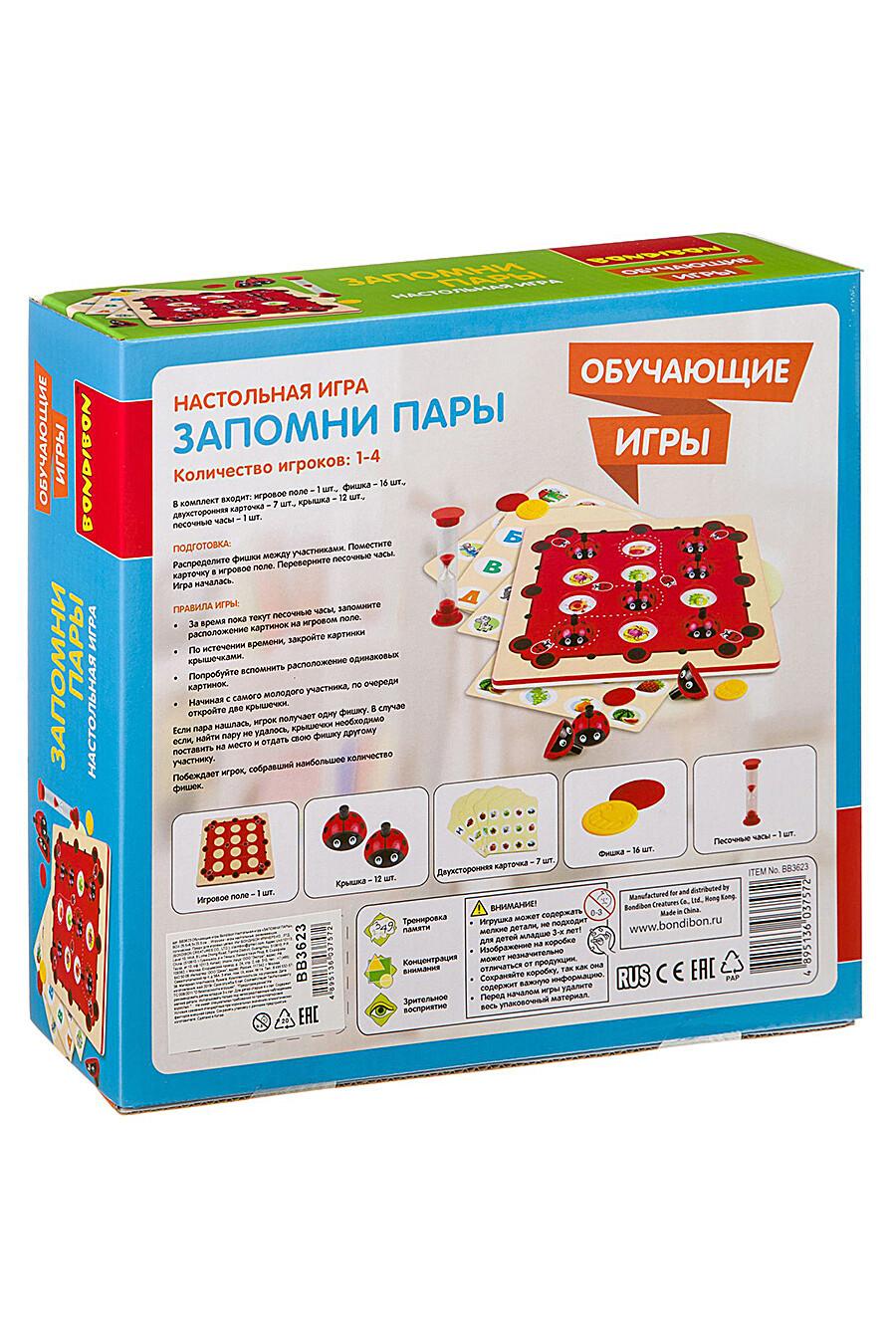 Обучающая игра для детей BONDIBON 157650 купить оптом от производителя. Совместная покупка игрушек в OptMoyo