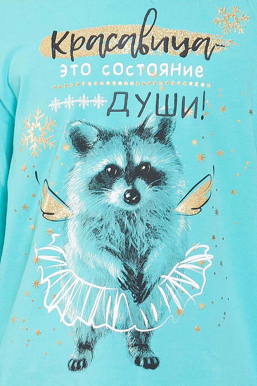 Джемпер PELICAN (161246), купить в Optmoyo.ru