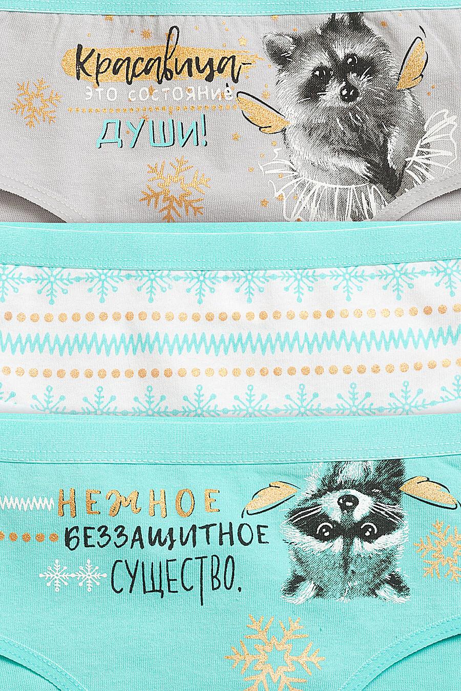 Трусы PELICAN (161272), купить в Optmoyo.ru