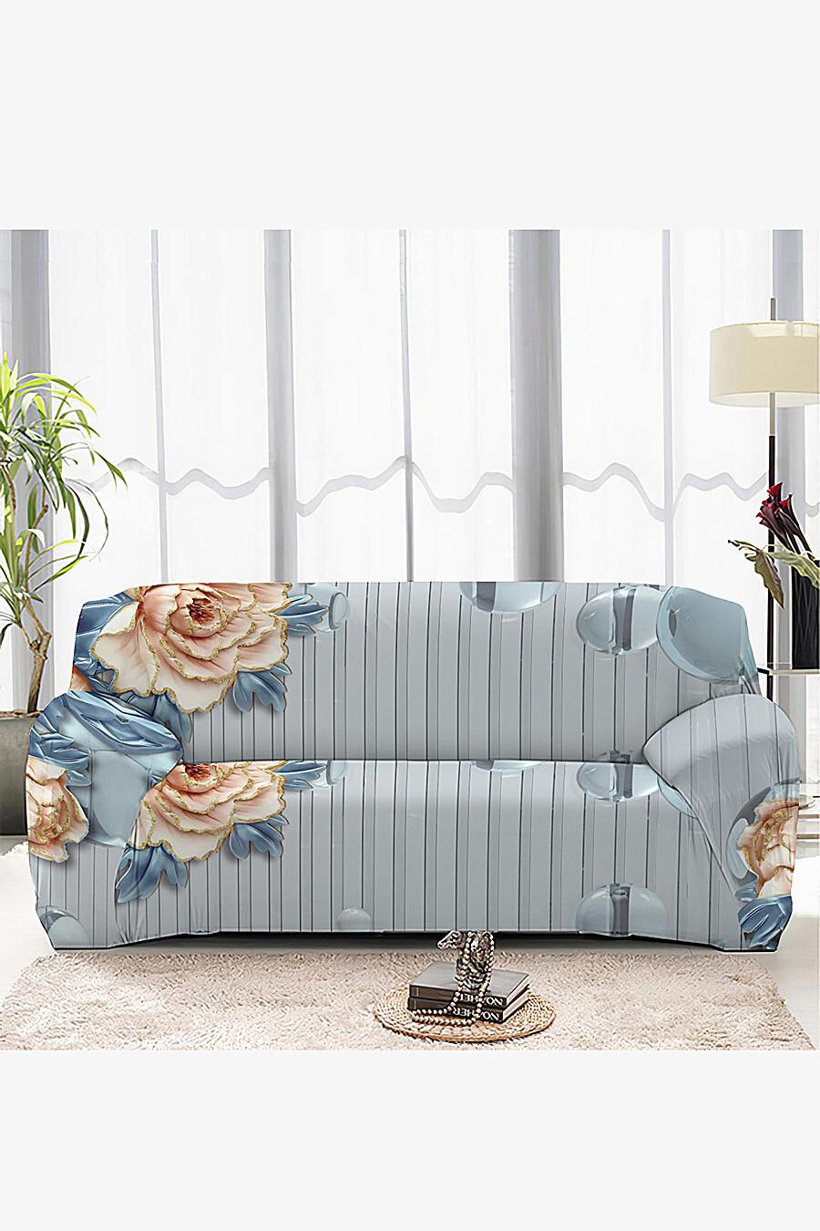 Чехол на диван для дома ART HOME TEXTILE 162766 купить оптом от производителя. Совместная покупка товаров для дома в OptMoyo