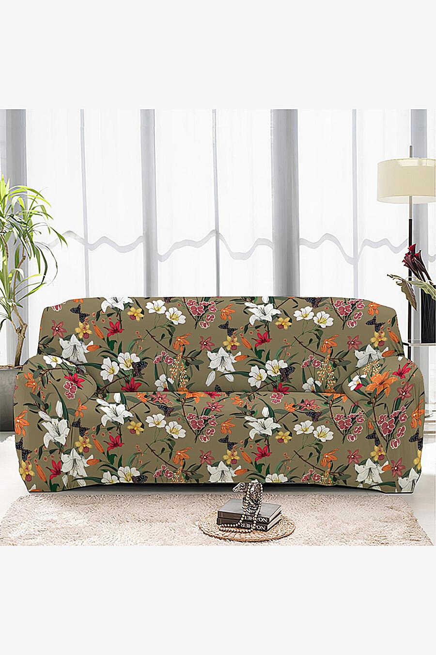 Чехол на диван для дома ART HOME TEXTILE 162768 купить оптом от производителя. Совместная покупка товаров для дома в OptMoyo