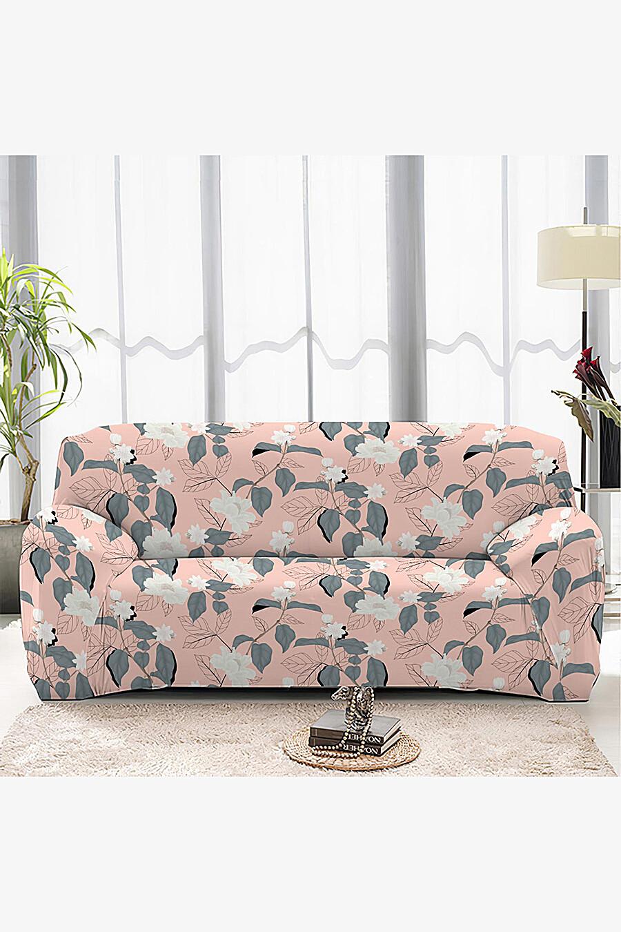 Чехол на диван для дома ART HOME TEXTILE 162772 купить оптом от производителя. Совместная покупка товаров для дома в OptMoyo