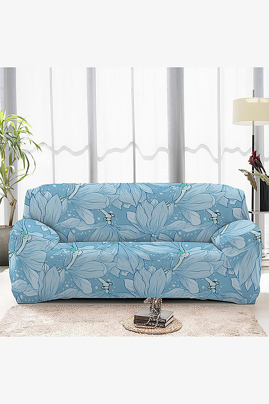 Чехол на диван для дома ART HOME TEXTILE 162799 купить оптом от производителя. Совместная покупка товаров для дома в OptMoyo