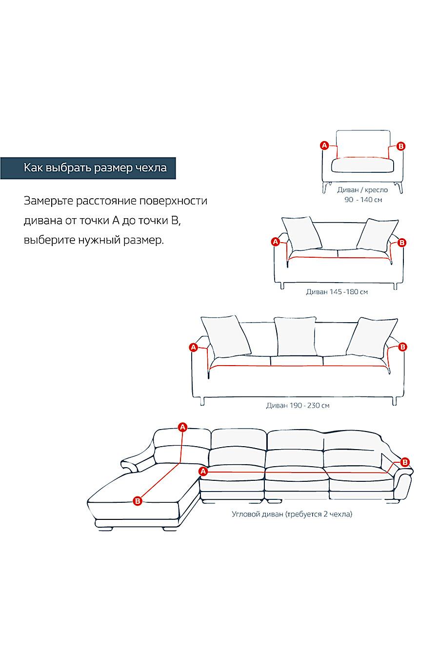 Чехол на диван для дома ART HOME TEXTILE 162856 купить оптом от производителя. Совместная покупка товаров для дома в OptMoyo