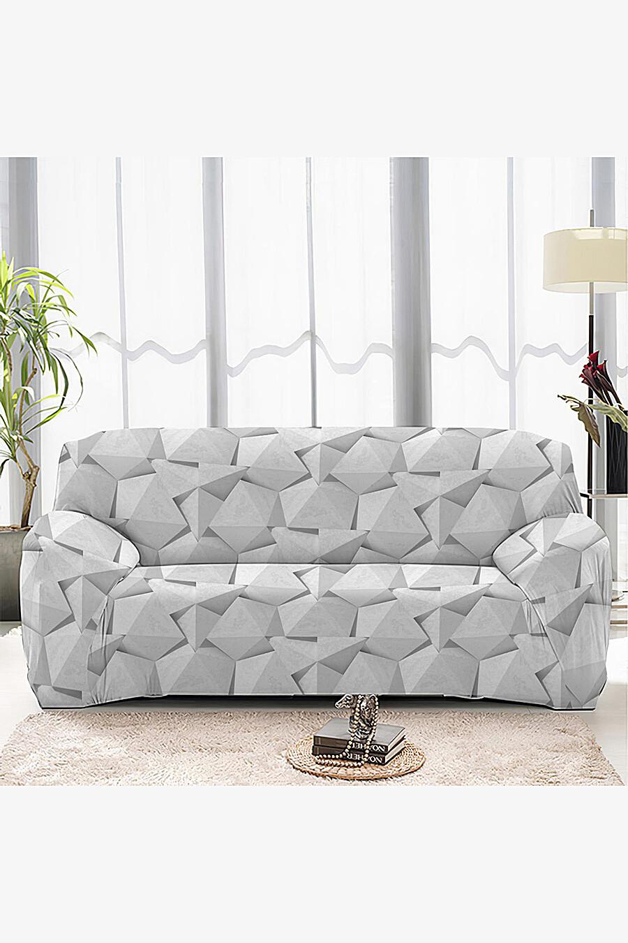Чехол на диван для дома ART HOME TEXTILE 162931 купить оптом от производителя. Совместная покупка товаров для дома в OptMoyo