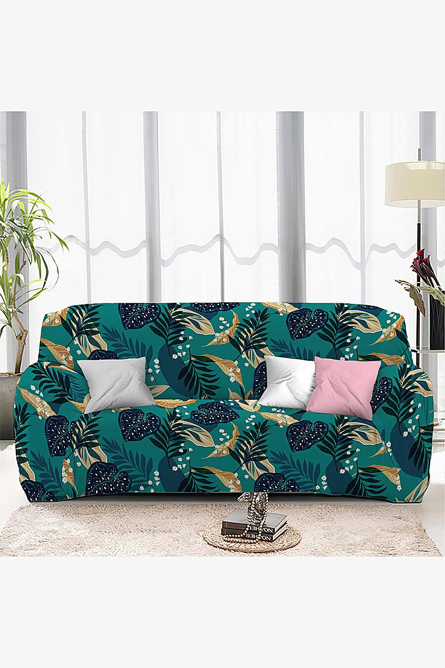 Чехол на диван для дома ART HOME TEXTILE 162943 купить оптом от производителя. Совместная покупка товаров для дома в OptMoyo