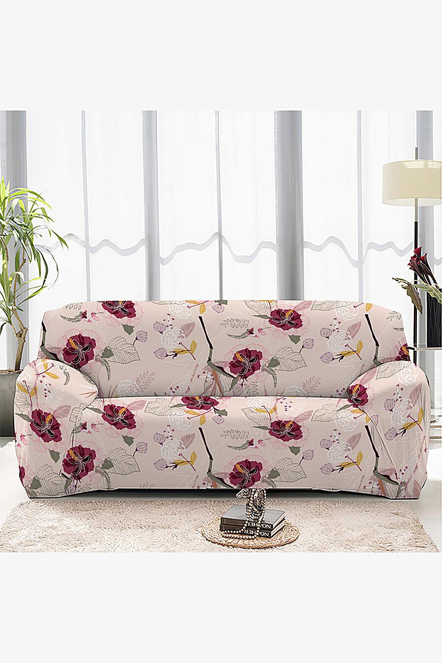 Чехол на диван для дома ART HOME TEXTILE 162945 купить оптом от производителя. Совместная покупка товаров для дома в OptMoyo