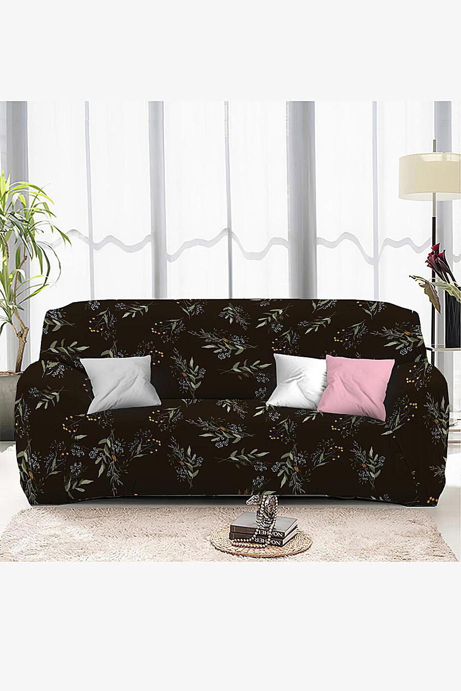 Чехол на диван для дома ART HOME TEXTILE 162951 купить оптом от производителя. Совместная покупка товаров для дома в OptMoyo