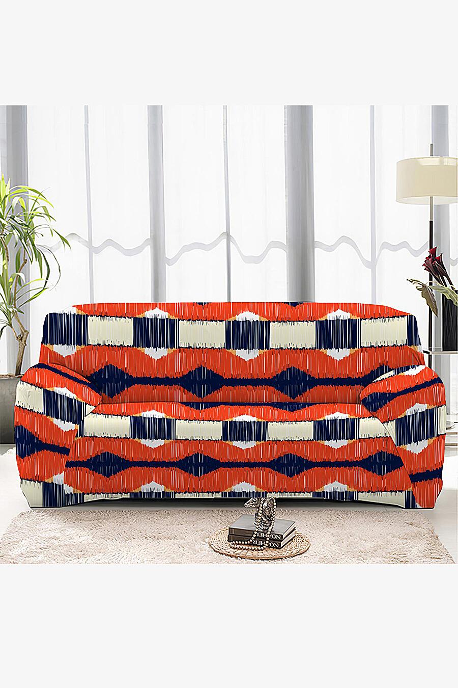 Чехол на диван для дома ART HOME TEXTILE 162983 купить оптом от производителя. Совместная покупка товаров для дома в OptMoyo