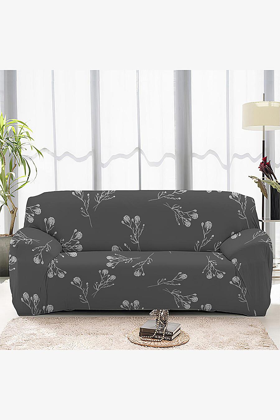 Чехол на диван для дома ART HOME TEXTILE 162985 купить оптом от производителя. Совместная покупка товаров для дома в OptMoyo