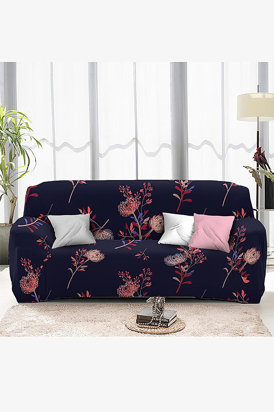 Чехол на диван ART HOME TEXTILE (162997), купить в Moyo.moda