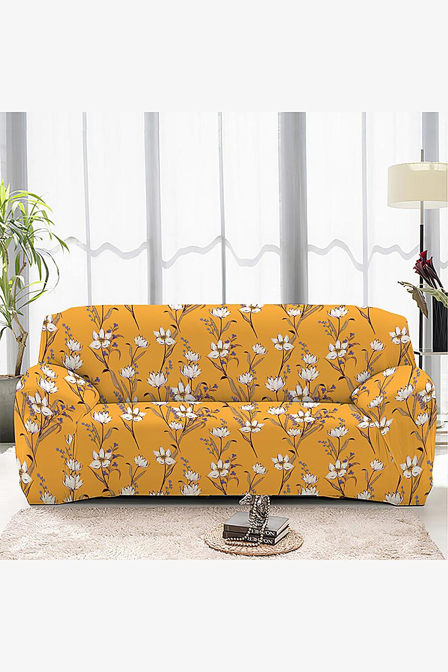 Чехол на диван для дома ART HOME TEXTILE 163001 купить оптом от производителя. Совместная покупка товаров для дома в OptMoyo