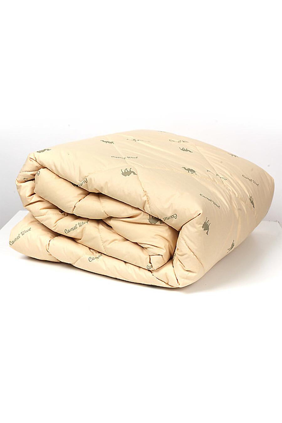 Одеяло для дома CLEVER 175882 купить оптом от производителя. Совместная покупка товаров для дома в OptMoyo