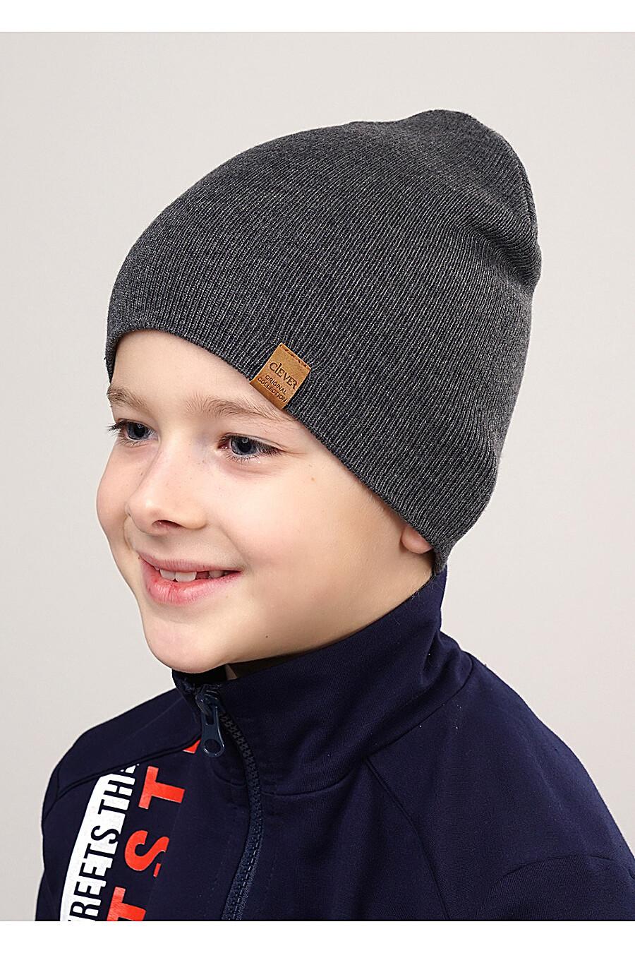 Шапка для мальчиков CLEVER 175983 купить оптом от производителя. Совместная покупка детской одежды в OptMoyo