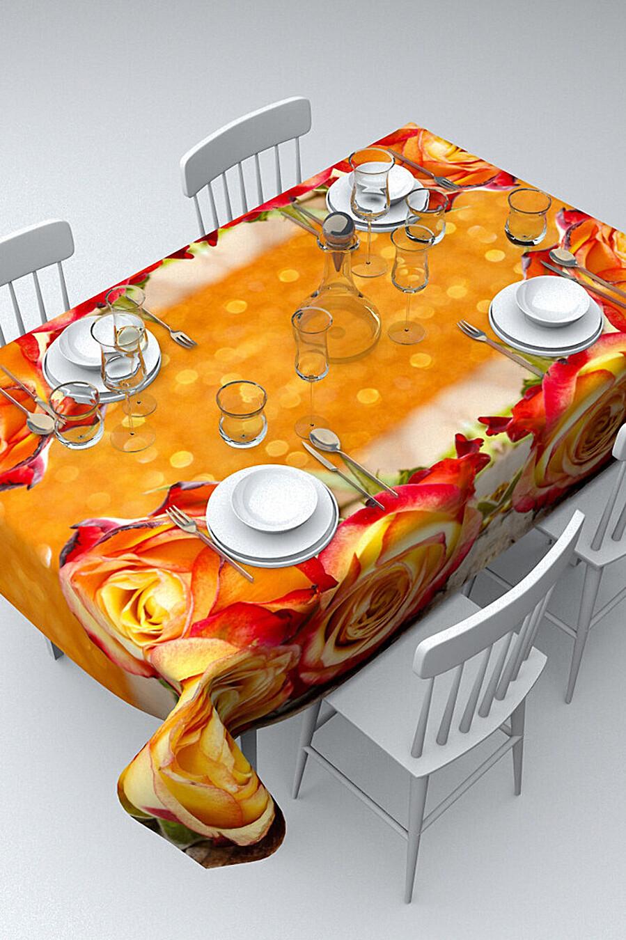 Скатерть для дома ART HOME TEXTILE 180533 купить оптом от производителя. Совместная покупка товаров для дома в OptMoyo
