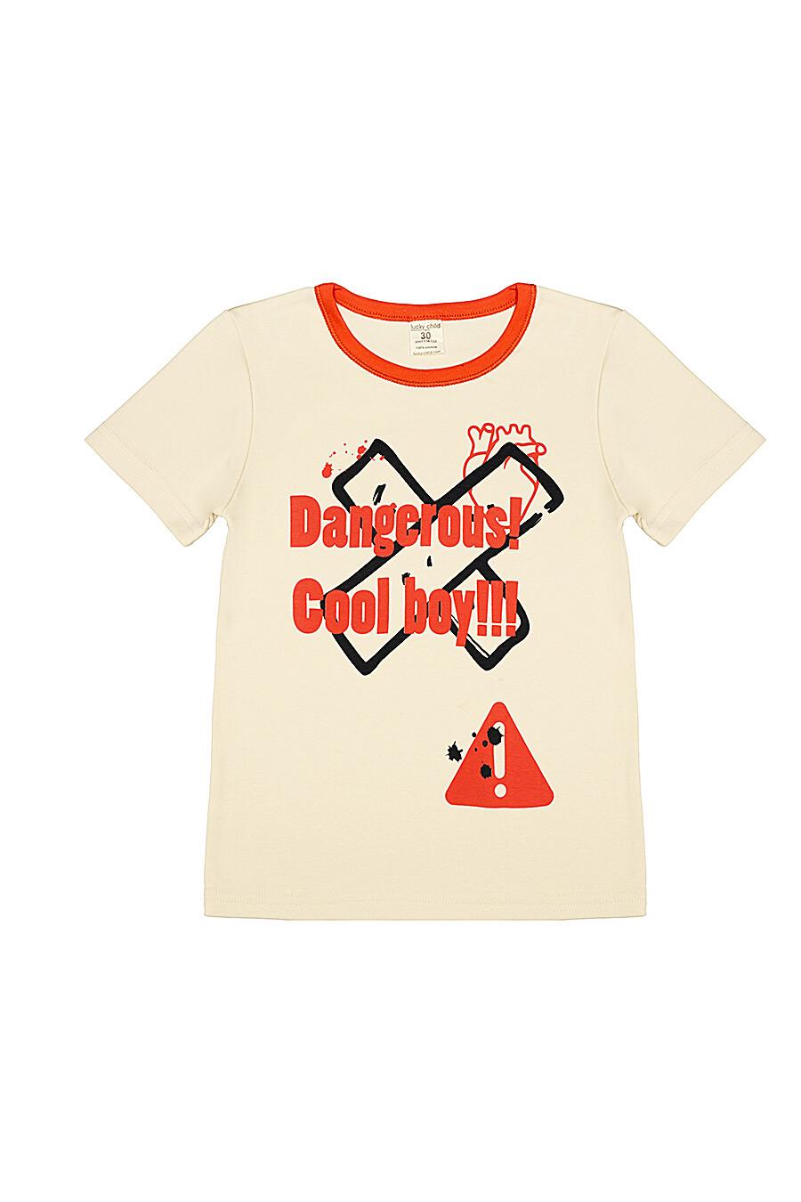 Футболка для мальчиков LUCKY CHILD 184699 купить оптом от производителя. Совместная покупка детской одежды в OptMoyo