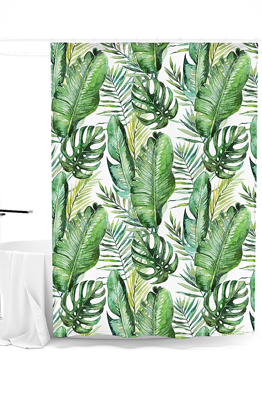 Штора для ванной для дома ART HOME TEXTILE 247876 купить оптом от производителя. Совместная покупка товаров для дома в OptMoyo