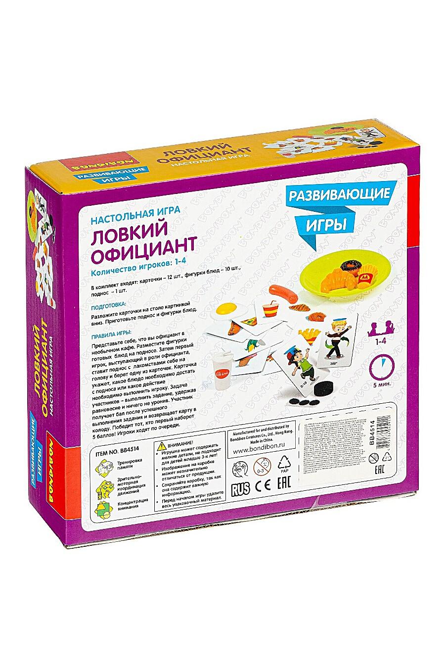Настольная развивающая игра для детей BONDIBON 260406 купить оптом от производителя. Совместная покупка игрушек в OptMoyo