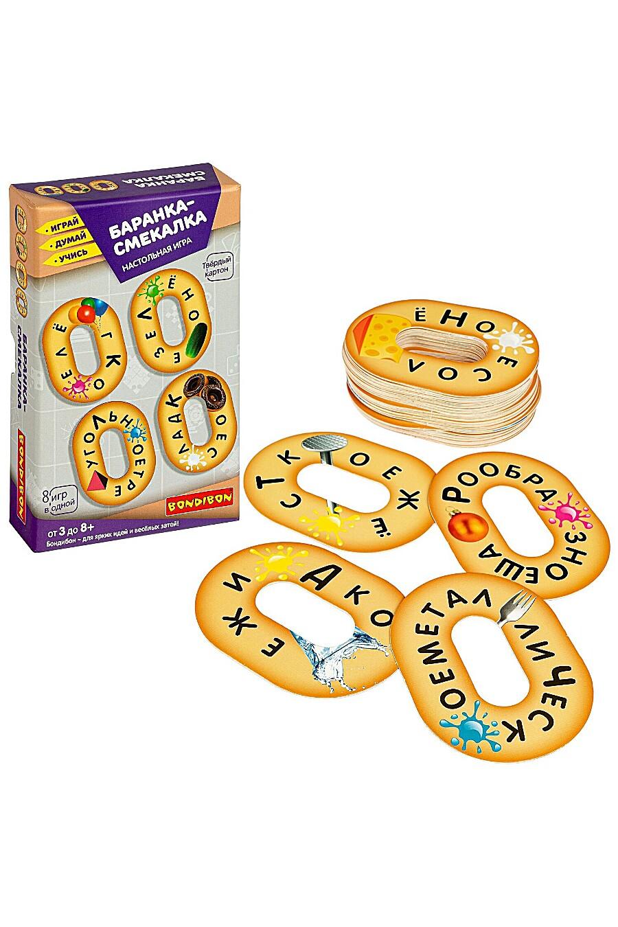 Настольная игра для детей BONDIBON 260426 купить оптом от производителя. Совместная покупка игрушек в OptMoyo
