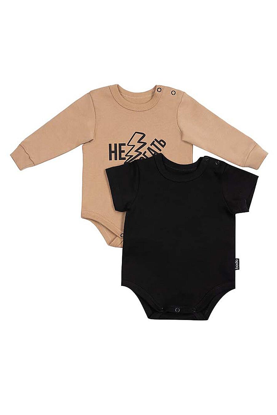 Боди 2 шт. для мальчиков BODO 288731 купить оптом от производителя. Совместная покупка детской одежды в OptMoyo