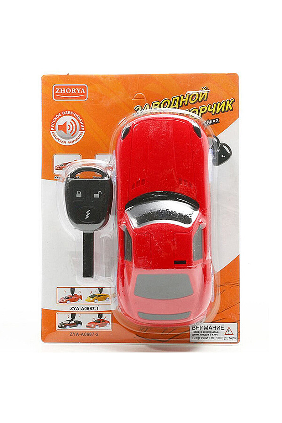 Машинка для детей BONDIBON 289841 купить оптом от производителя. Совместная покупка игрушек в OptMoyo
