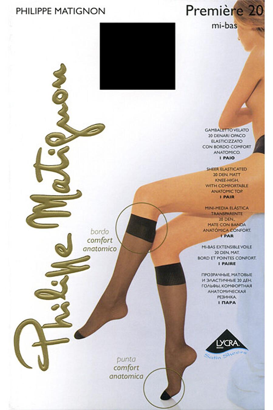 Гольфы для женщин PHILIPPE MATIGNON 321599 купить оптом от производителя. Совместная покупка женской одежды в OptMoyo