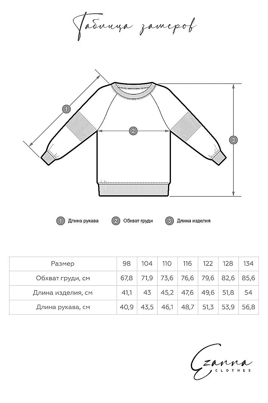 Свитшот для мальчиков EZANNA 668016 купить оптом от производителя. Совместная покупка детской одежды в OptMoyo