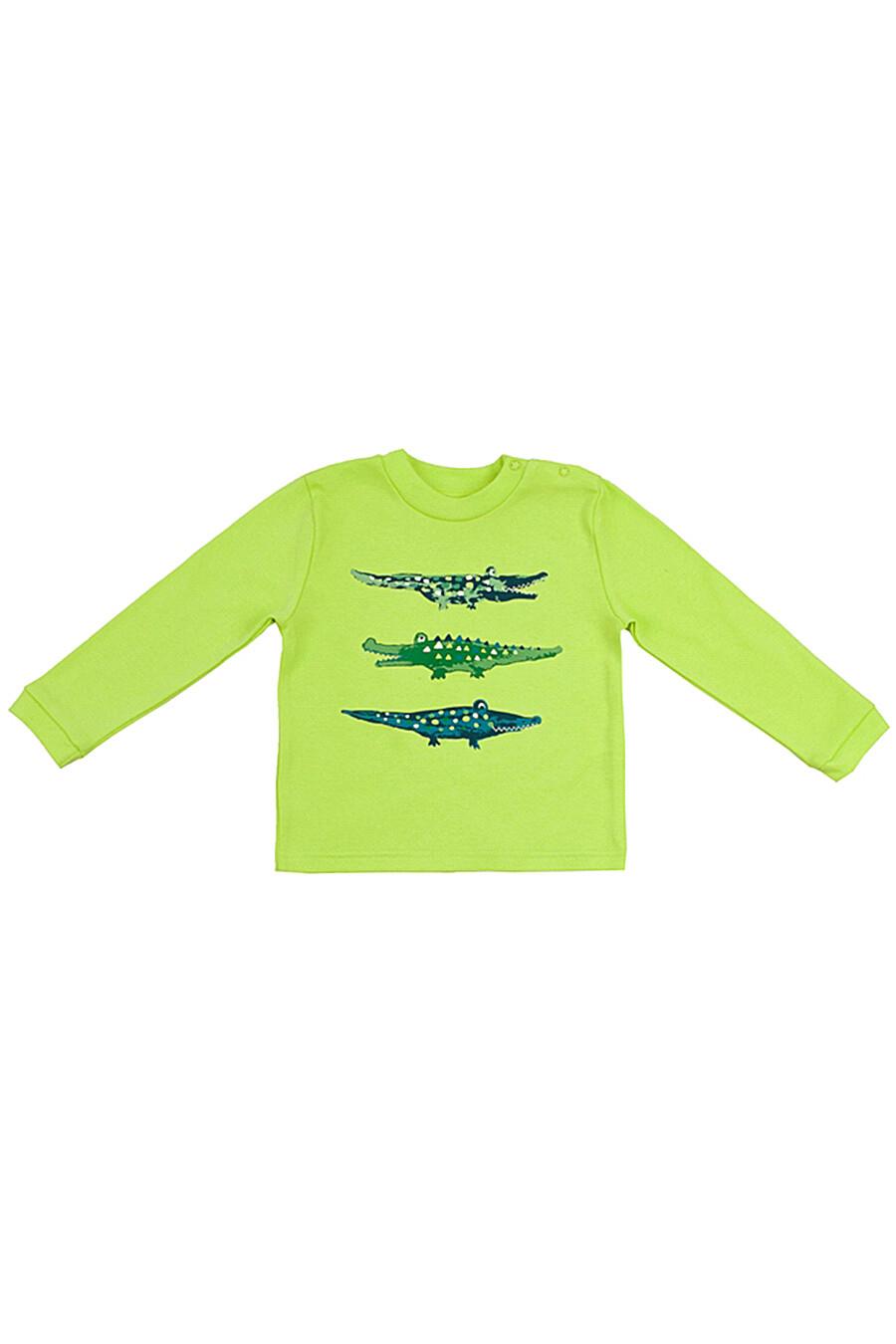 Джемпер для мальчиков АПРЕЛЬ 699904 купить оптом от производителя. Совместная покупка детской одежды в OptMoyo