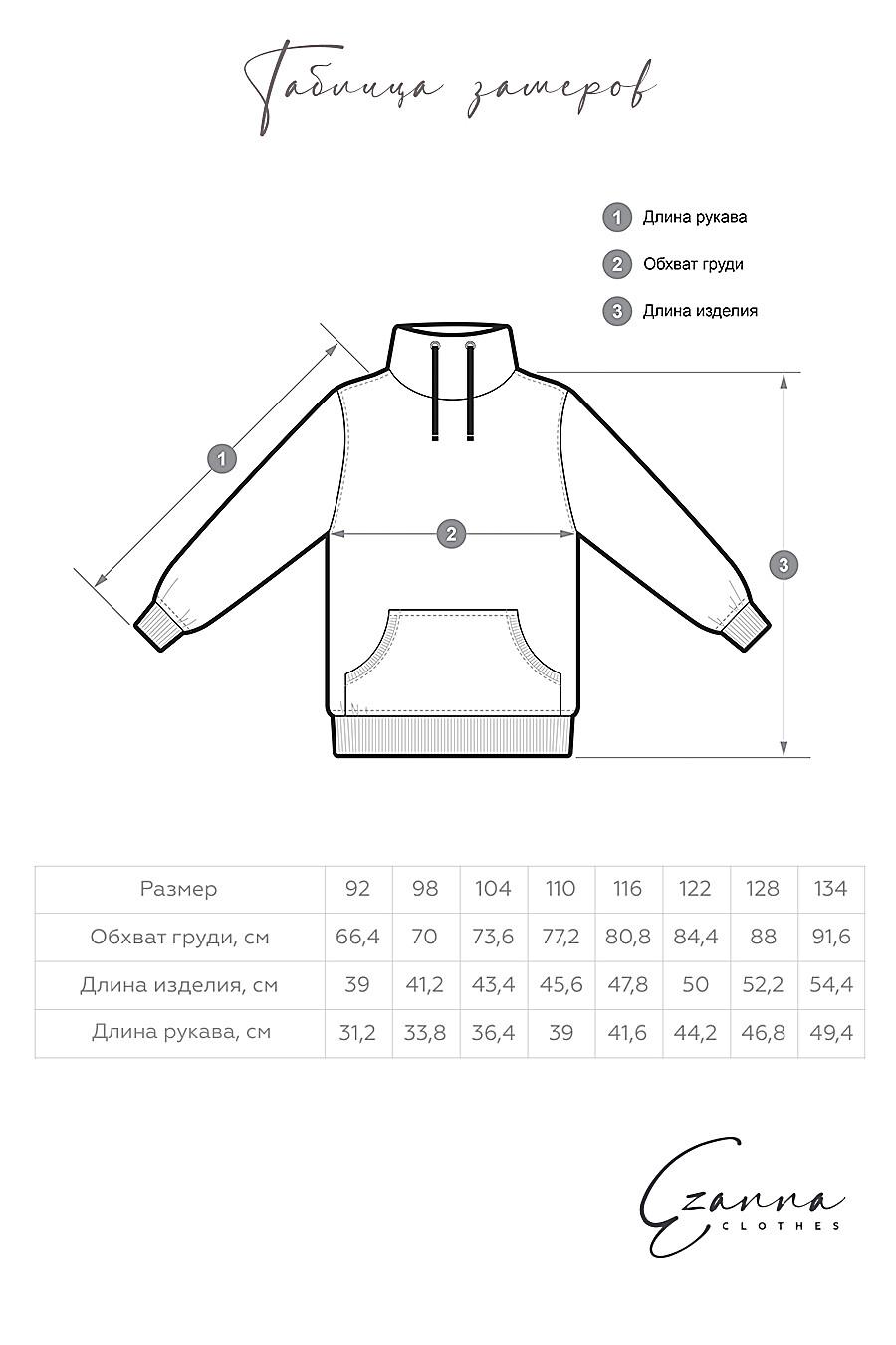 Худи для девочек EZANNA 699952 купить оптом от производителя. Совместная покупка детской одежды в OptMoyo
