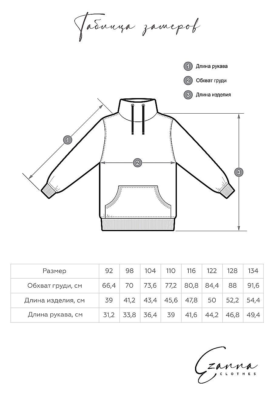 Худи для девочек EZANNA 699958 купить оптом от производителя. Совместная покупка детской одежды в OptMoyo