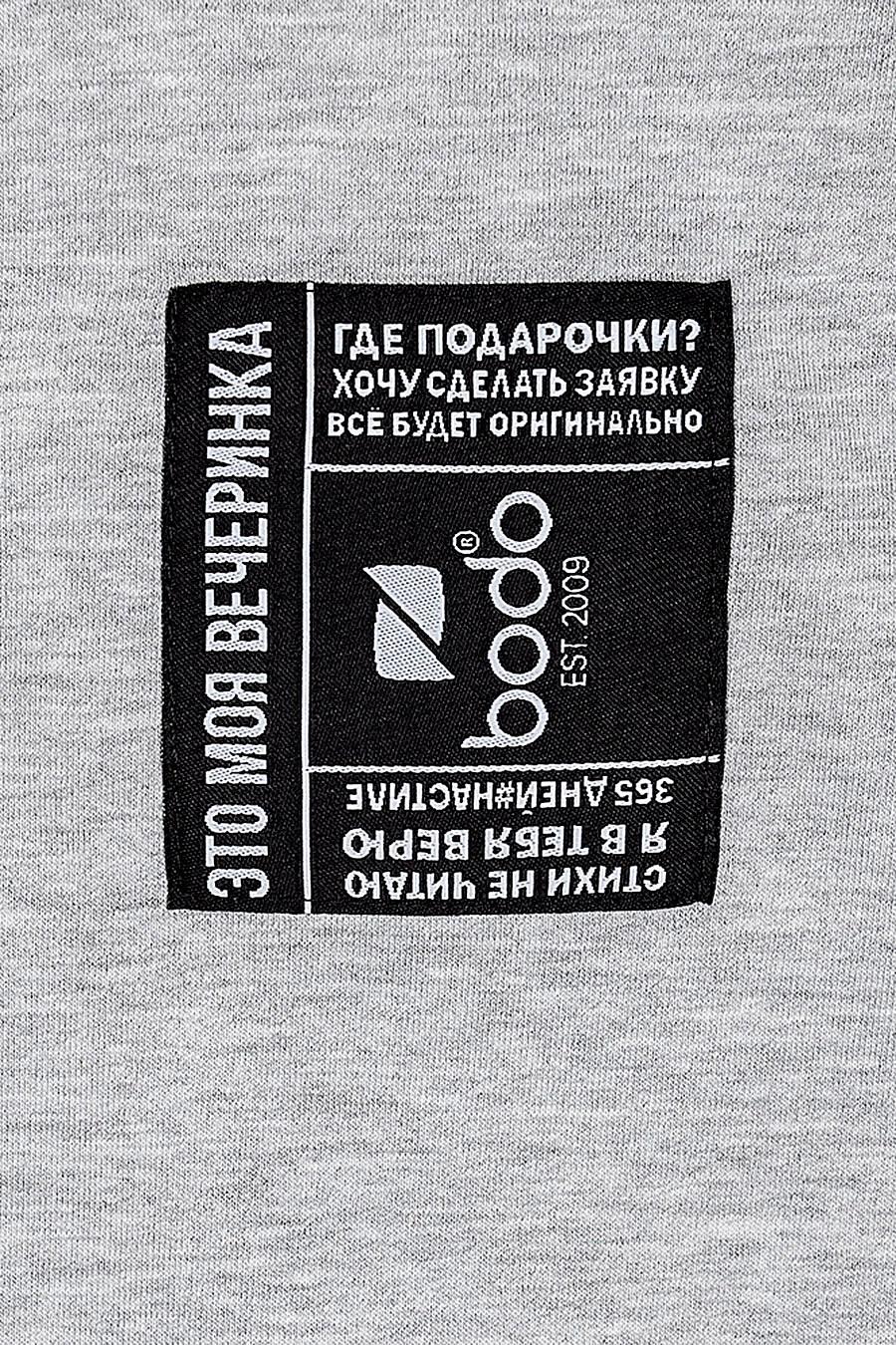 Толстовка BODO (700288), купить в Moyo.moda