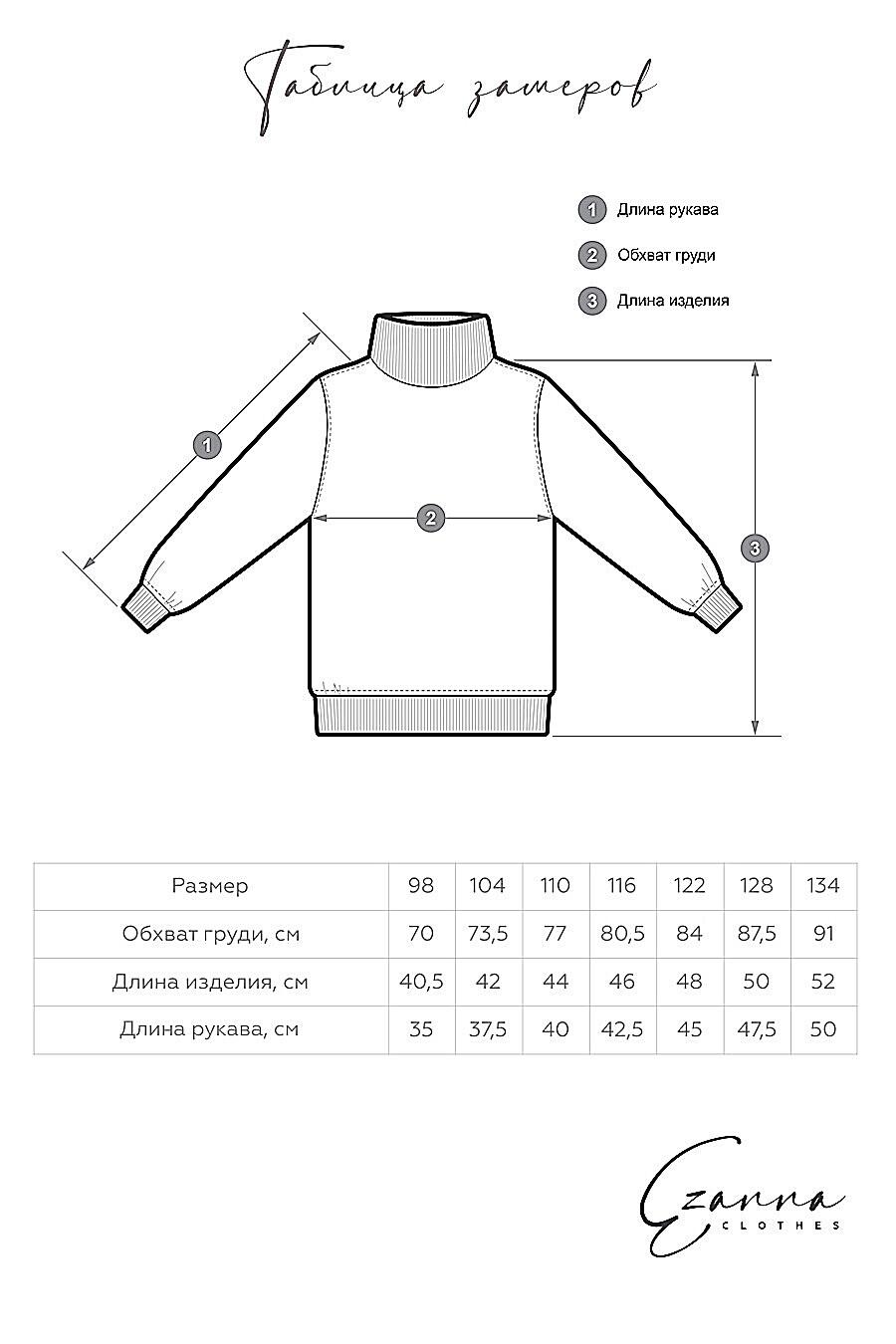 Костюм(Водолазка+Брюки) для мальчиков EZANNA 700410 купить оптом от производителя. Совместная покупка детской одежды в OptMoyo