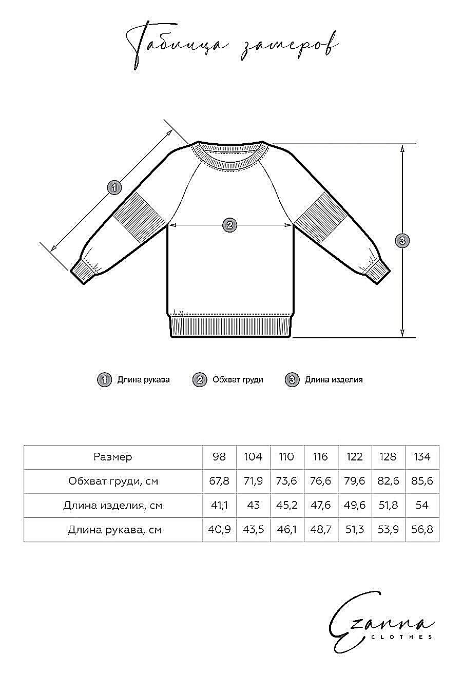 Свитшот для мальчиков EZANNA 707553 купить оптом от производителя. Совместная покупка детской одежды в OptMoyo