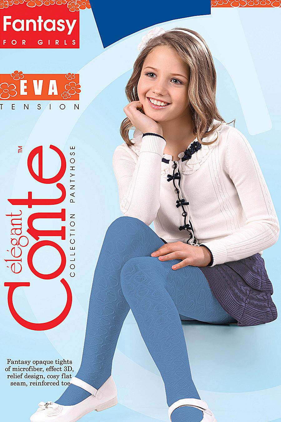 Колготки CONTE ELEGANT (109907), купить в Moyo.moda