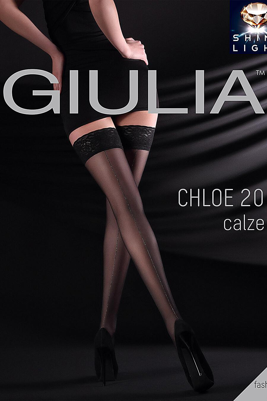 Чулки GIULIA (110722), купить в Moyo.moda